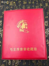 銅毛主席頭像章 .