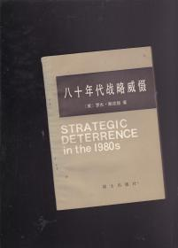 八十年代战略威慑