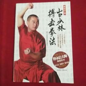 古少林搏击拳法,正版新书