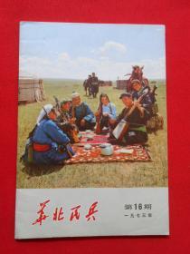 华北民兵 1973.16