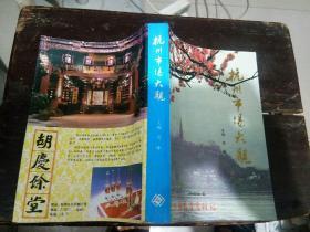 杭州市场大观