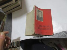 像焦裕禄同志学习做毛泽东同志的好学生