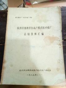 杭州市池塘养鱼高产模式技术推广总结资料汇编