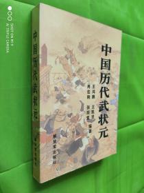 中国历代武状元 正版