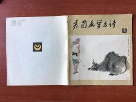 看图画学古诗 [3]
