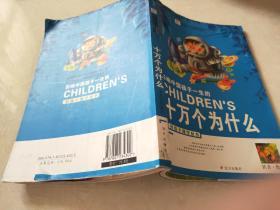 好孩子博学丛书:拼音美绘本:少儿版
