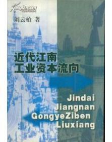 近代江南工业资本流向(正版现货 本店可提供发票)