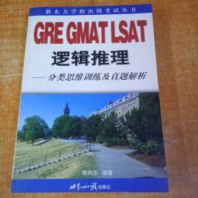 GRE GMAT LSAT逻辑推理--分类思维训练及真  有购书签名