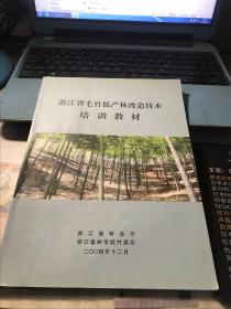 浙江省毛竹低产林改造技术培训教材