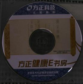 方正健康E书房(光盘)