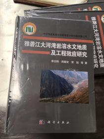 雅砻江大河湾岩溶水文地质及工程效应研究