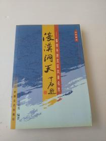 凌汉洞天-普照寺游览区风景名胜
