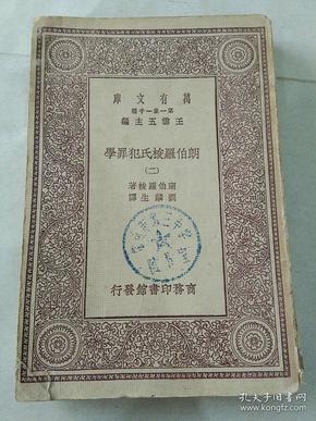 民国旧书   万有文库—朗伯罗梭氏犯罪学(二)