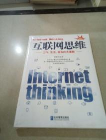互联网思维: 工作、生活、商业的大革新