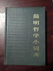 简明哲学小词典  硬精/下书沿微有潮渍