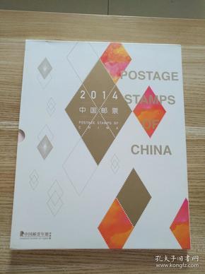 2014年中国邮票 年册【经典版】