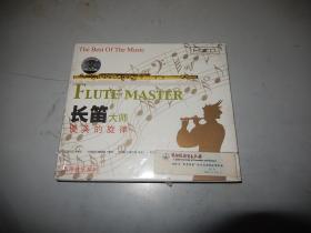 CD长笛大师 优美的旋律