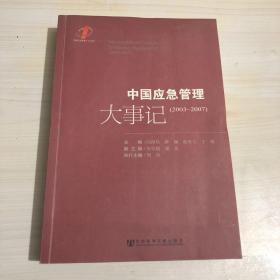 中国应急管理大事记:2003~2007:2003~2007