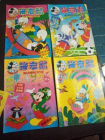米老鼠1995(1,2,3,4,5,9,10,)1996年1 ,2)1997年第2期(10本合售