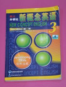 新概念英语 3(新版) .