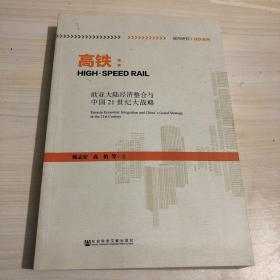 高铁--欧亚大陆经济整合与中国21世纪大战略/城市研究高铁系列