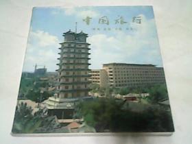 中国旅行(郑州、洛阳、安阳、林县) 中文版(70年代小画册)