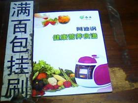 阿迪锅健康营养食谱