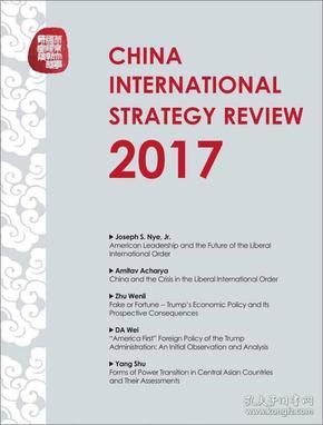 中国国际战略评论2017