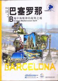 巴塞罗那:地中海精神的凝聚之地