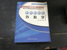 中西医结合—外科学(供中西医结合专业用)