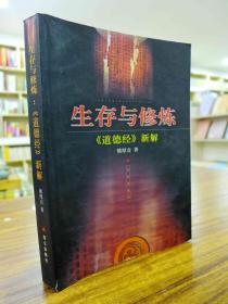 生存与修炼:《道德经》新解—熊厚音/著 2009年一版二刷仅4000册
