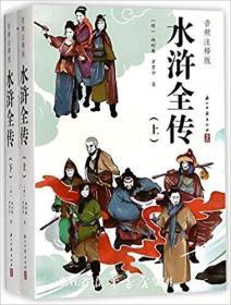 L水浒全传  (上下全二册)(音频注释版)