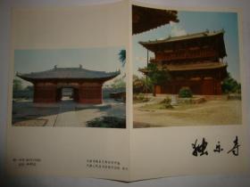 早期独乐寺旅游图
