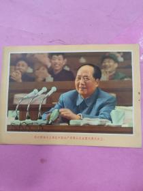 伟大领袖毛主席在中国共产党第九次全国代表大会上【文革图片】