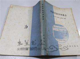 外国档案管理概论 韩玉梅 张恩庆等 档案出版社 1987年9月 32开平装