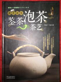 名家经典:观亭说茶-鉴茶、泡茶、茶艺(精装珍藏本)大16开铜版彩印