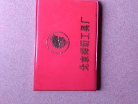 北京焊切工具厂介绍(内有笔记)