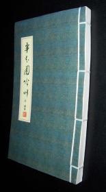 半分园吟草:著名诗人吕剑钤印校改签赠本(附便笺一张)