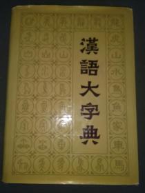 汉语大字典(八本一套全,一版一印,仅印40千册)
