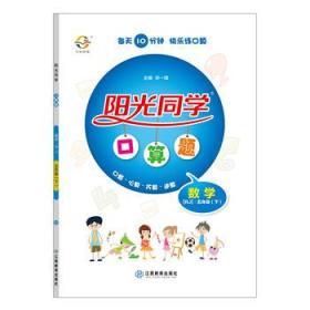 2019春 阳光同学 口算题 数学 RJ人教版 五年级 下册