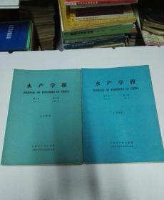 【水产学报】(1980年第4卷第4期, 1982年第6卷第1,2,3期 ,1983年第7卷第2,3期,1984年第8卷第2期)合计7本合售