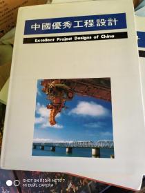 中国优秀工程设计