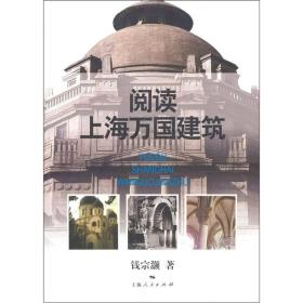 阅读上海万国建筑