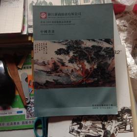 【拍卖图录】浙商2008迎春艺术品拍卖会·中国书画