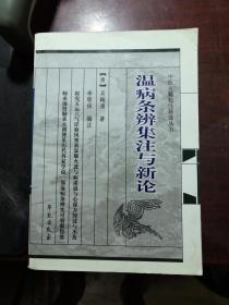 中医古籍校注释译丛书:温病条辨集注与新论
