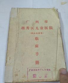 广州市越秀区儿童医院,临床手册
