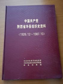 中国共产党陕西省华县组织史资料1926—1987