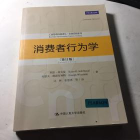 消费者行为学(第11版)