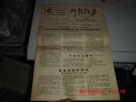 文革小报:科技战报(第二期) 全6版