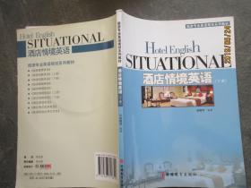 旅游专业英语规划系列教材:酒店情境英语